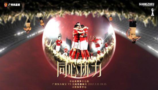 国安天津手绘足球海报
