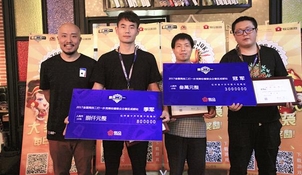 从右至左:并列冠军宋博硕、并列冠军刘红军、季军邱闯、联众竞技产品事业部总经理王宁