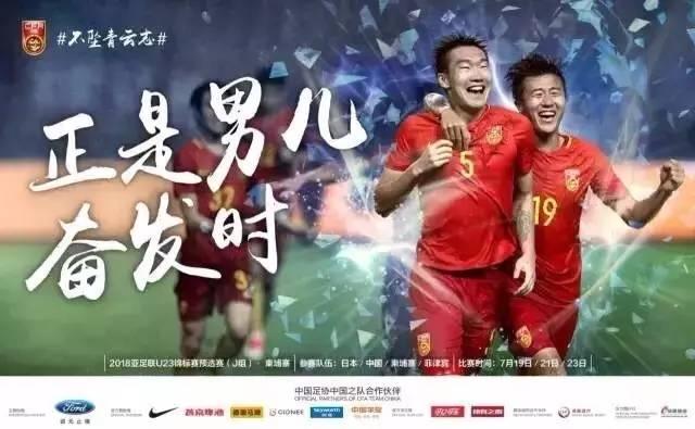 中国小将出征U23亚锦赛