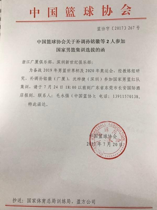 中国男篮红队征调孙铭徽与沈梓捷