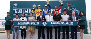 玉龙国际赛马公开赛赛后颁奖