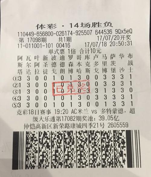 足彩高手10元中走539万大奖 已连续两期擒二等