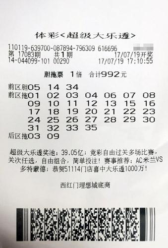 北京彩民992元胆拖复式中1043万:期期都买