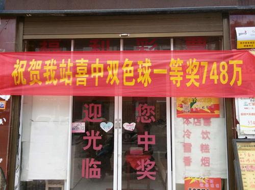 诚信站主帮人买彩中双色球748万:拒收50万谢礼