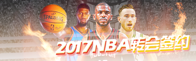 NBA转会签约