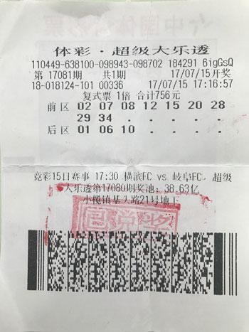 男子彩站兑大乐透1065万 被销售员火速叫一边