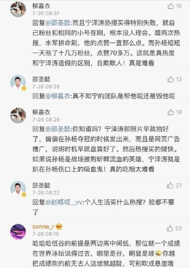 截图显示邵圣懿与网友后续有一些互动
