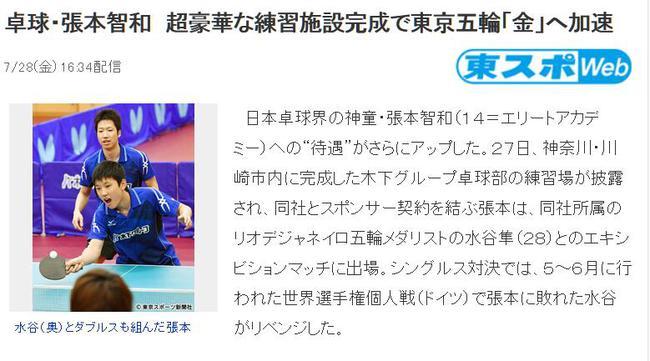 下血本!日本10亿建豪华乒球馆 张本豪言东京夺冠