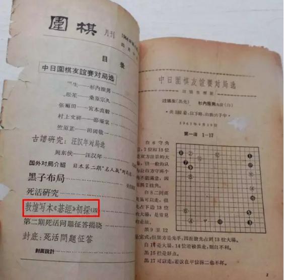 《围棋》月刊1964年    网络/图