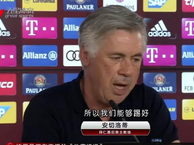 视频-德国超级杯明晨开打 安帅对球队充满信心