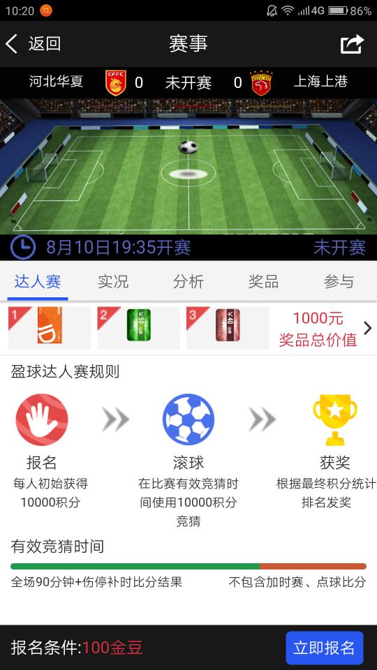 竞猜华夏vs上港赢5000元奖金 上港争冠关键战