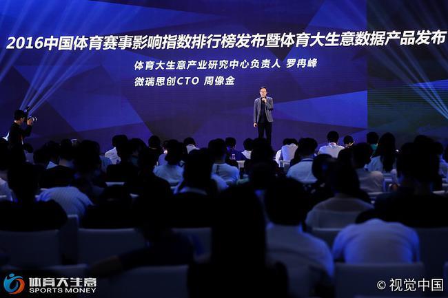 千亿国际大生意产业研究中心与专业数据公司合作推出《2016中国千亿国际赛事影响指数排行榜》