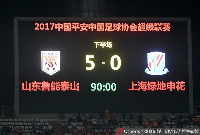申花客场0-5不敌鲁能