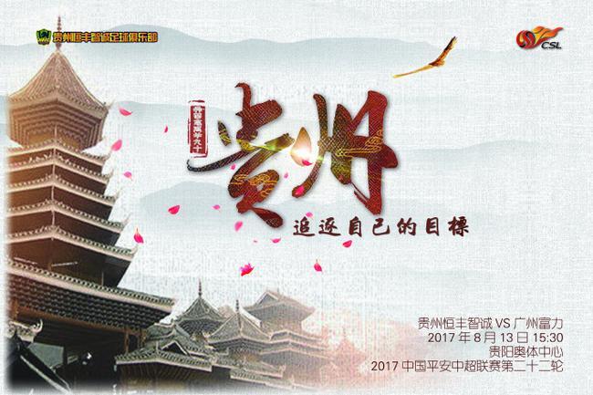 恒丰-富力首发:扎神搭肖智 唐鑫唐淼演兄弟对决