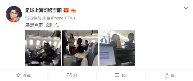 国内名记曝光保利尼奥即将飞离广州