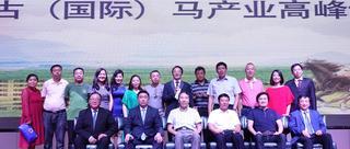 内蒙古国际马产业高峰论坛召开