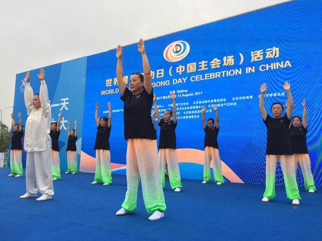 全球首个世界健身气功日举行 中国主会场隆重热烈