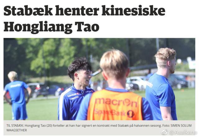 外媒曝鲁能97小将已加盟挪超球队 签约一年半