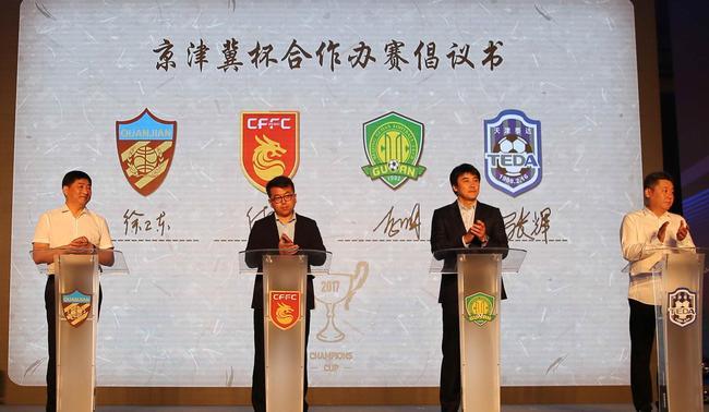 京津冀冠军杯9月打响 国安华夏权健泰达激战工体