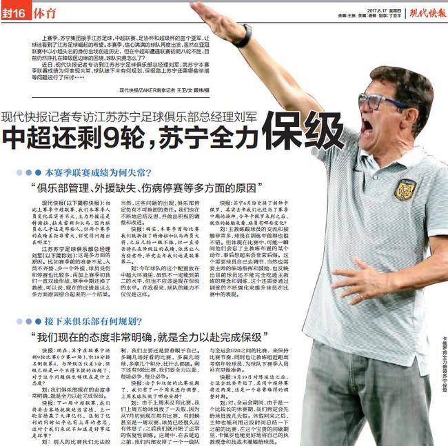 苏宁总经理:成绩失常原因多方面 全力以赴拼保级