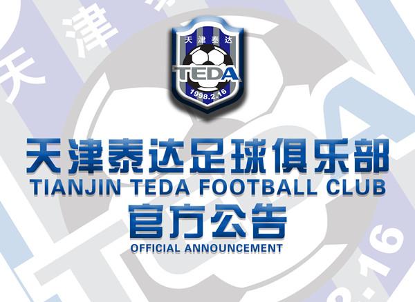 泰达将补贴远征辽宁球迷:每人700元 限天津籍