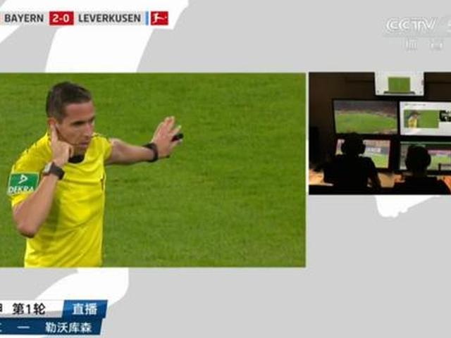 进球视频-德甲新技术!录像助理裁判改判 莱万点球破门