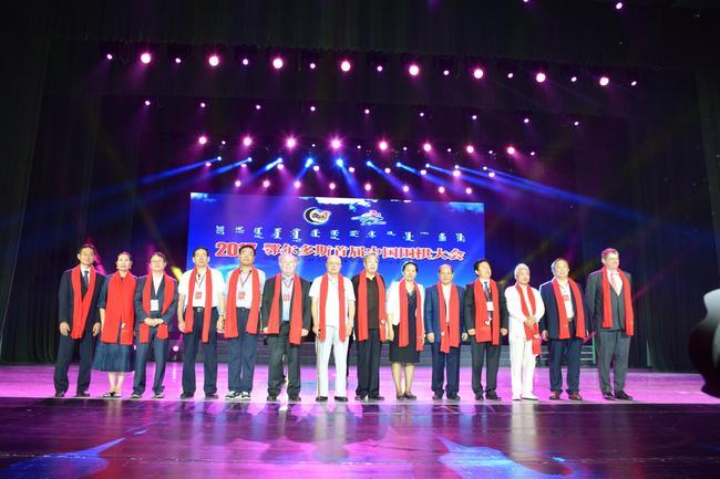 第一届中国围棋大会圆满闭幕