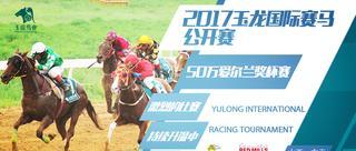 玉龙国际赛马公开赛第10比赛日精彩回放