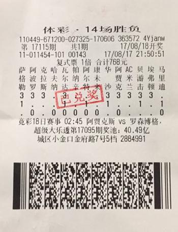 """依靠""""内幕""""调整投注 足彩高手786元中253万-票"""