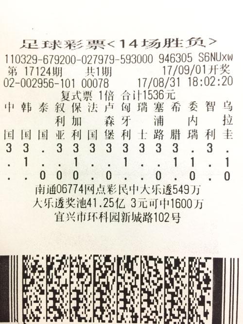 牛人1536元斩足彩二等奖金456万 全国仅1注-票