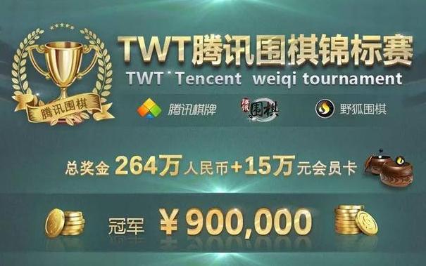 TWT腾讯围棋锦标赛火热进行