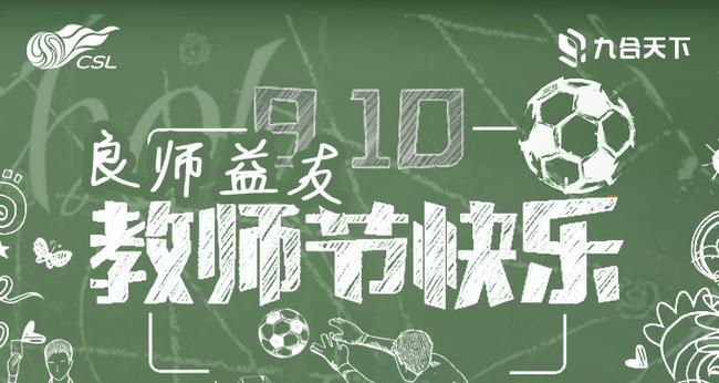 中超联赛海报祝广大教师与足球教练员节日快乐