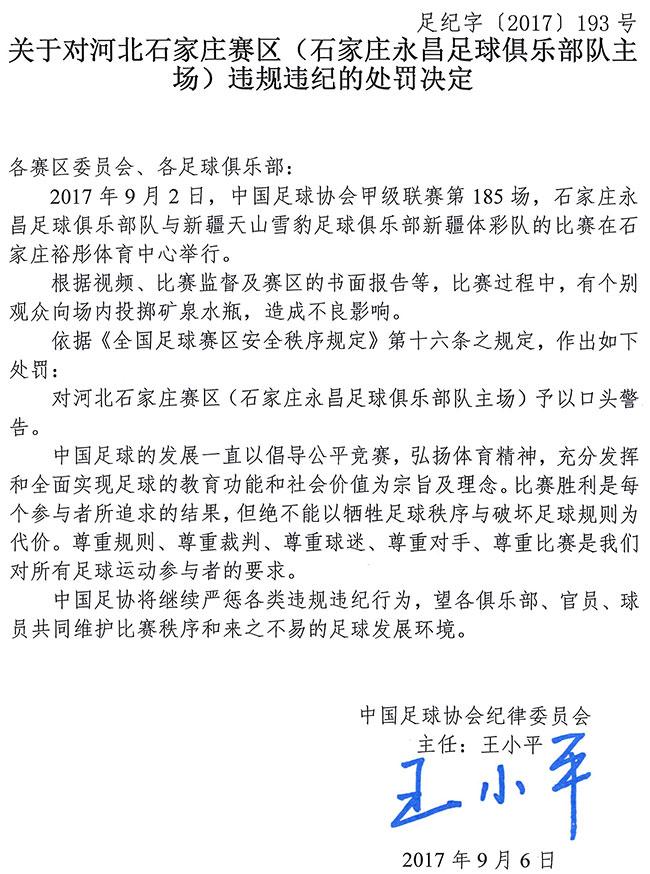 http://n.sinaimg.cn/sports/transform/20170911/Uctq-fykuffc5114048.jpg