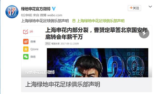 申花官方发声明辟谣不实新闻