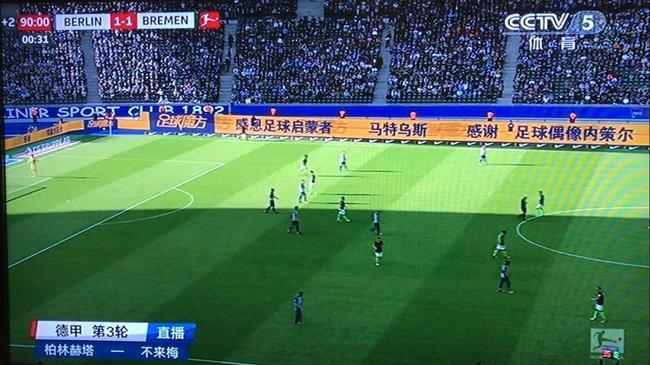 德甲广告牌出现教师节祝福 中文感谢足球启蒙者