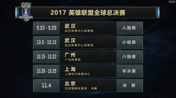 2017全球总决赛赛程