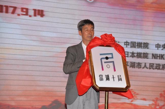 王汝南为当湖十局logo揭牌