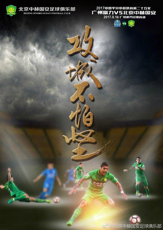 国安比赛海报