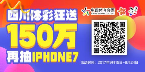 四川体彩送大礼!150万现金+8台iphone免费领