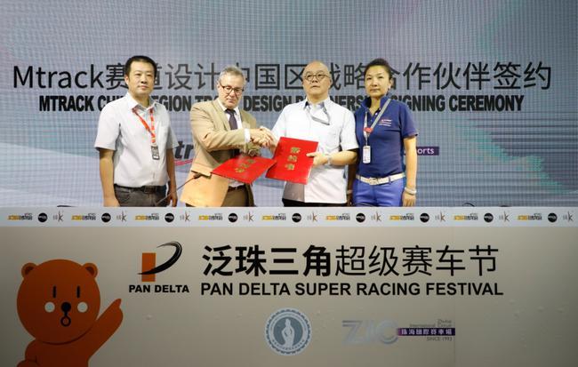 MTRACK赛道设计中国区战略合作伙伴签约