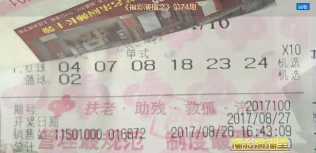 曝福彩6241万大奖得主兑奖:拒采访仅亮奖票