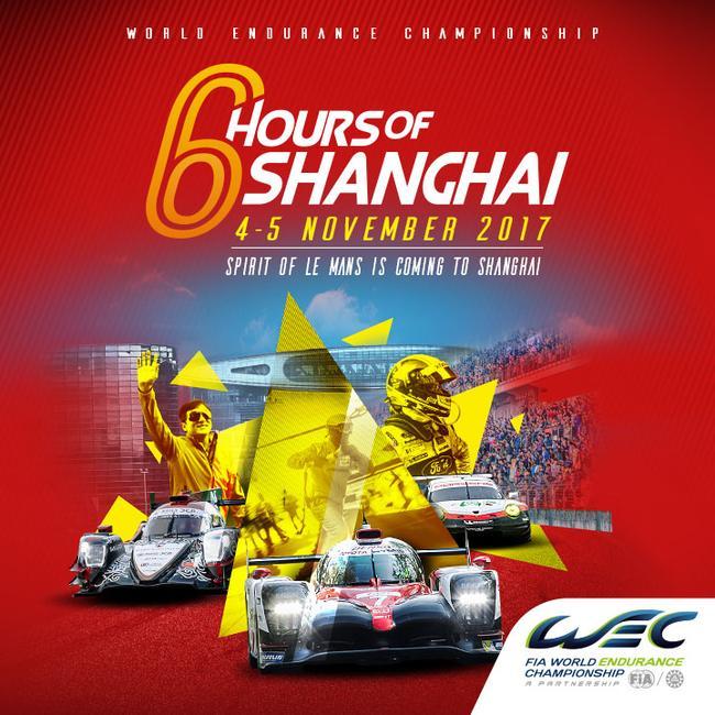 2017世界耐力锦标赛上海6小时赛门票开售