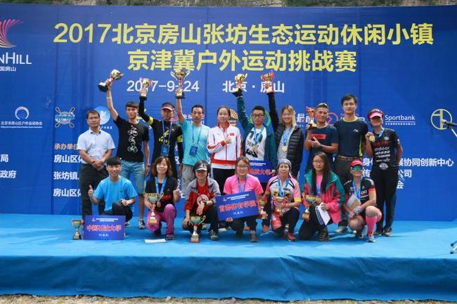 北京张坊生态运动休闲小镇举行京津冀户外挑战赛