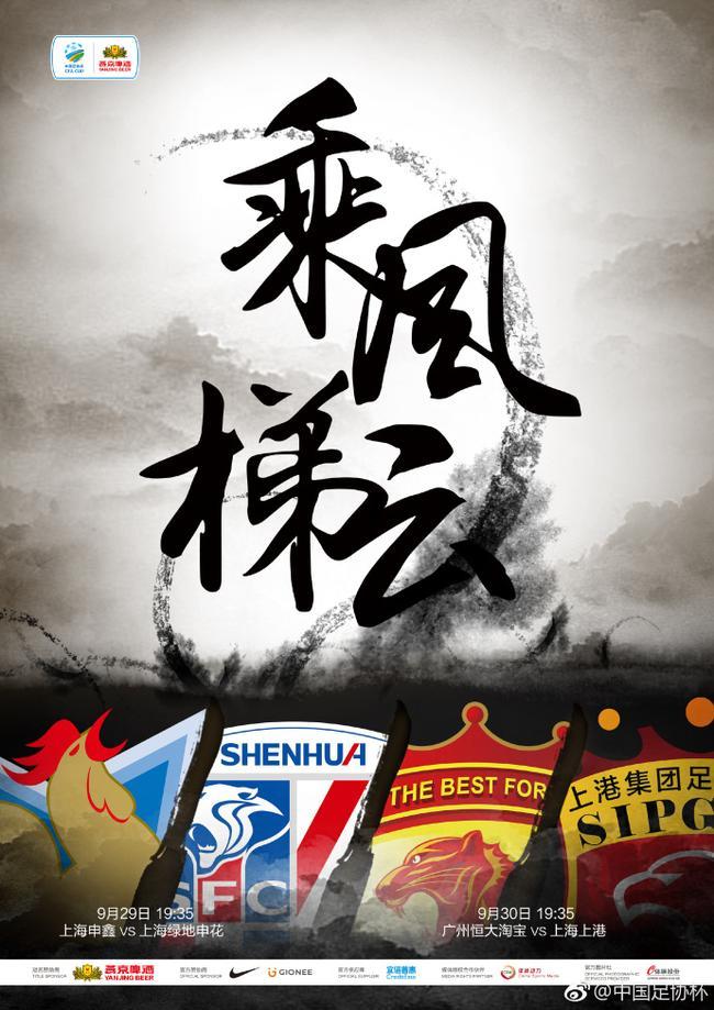 足协杯海报:霓为衣兮风为马 千峰云气以为梯|图