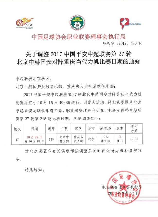 足协确认国安战力帆联赛改期 移至10月25日进行