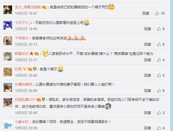网友评论唐韦星微博