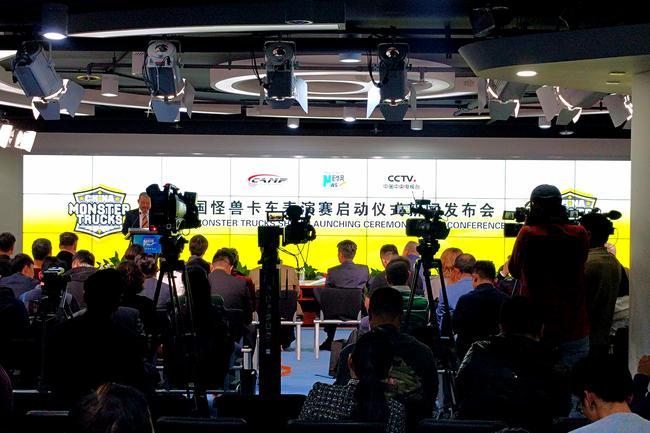 2017中国怪兽卡车表演赛启动仪式新闻发布会在北京金隅大厦新华网新闻发布厅举行