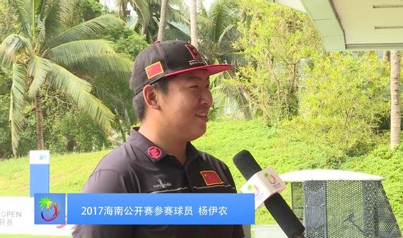 欧挑海南赛中国球员采访