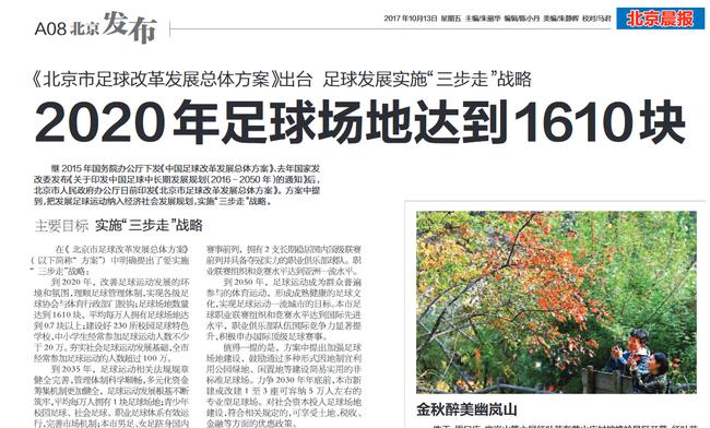 北京足改方案出炉:三步走 2035年有两支争冠队