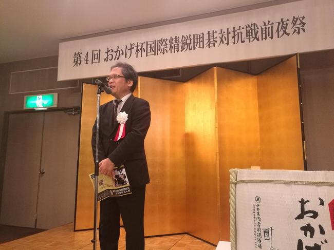 日本的山城宏九段开幕式发言